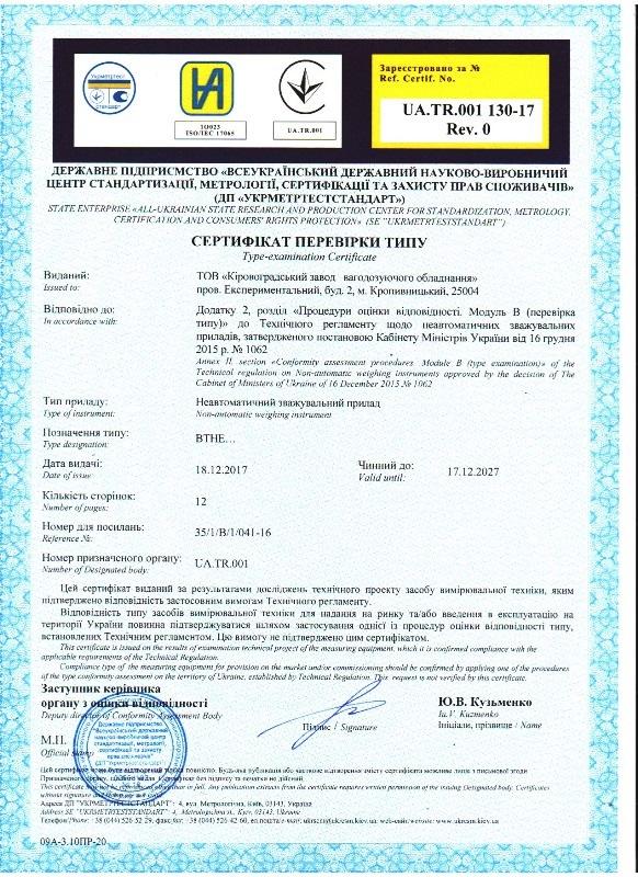 Сертификация весового оборудования белстройцентр сертификация работ в строительстве