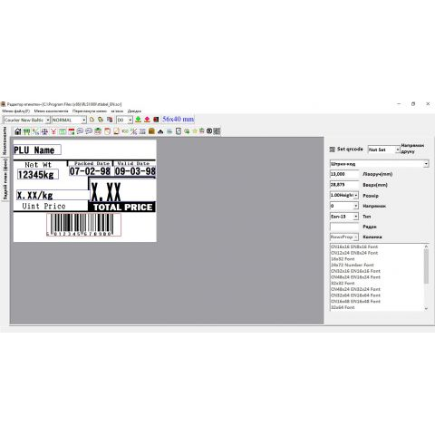 Програма RLS1000 Редактор етикеток (Кіровоград-Ваги)