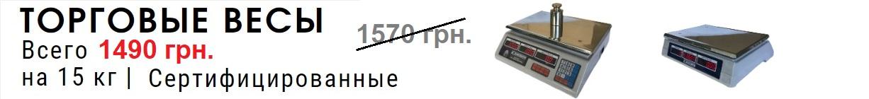 Торговые весы всего 1570 грн.